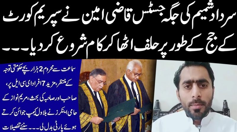 Justice Qazi Amin Takes Oath as Supreme Court Judge | Geo Urdu