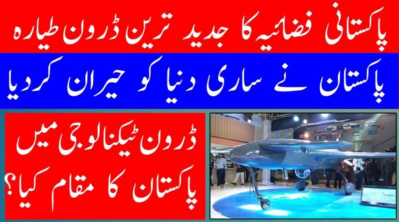 Pakistan Air Force gets most advanced drone technology-Geo Urdu News