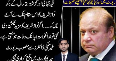 Thrilling disclosures in Nawaz Sharif's medical report in supreme court