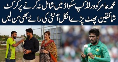 Pakistani People Reaction on Dropping Muhammad Amir From Pakistan Squad for World Cup 2019