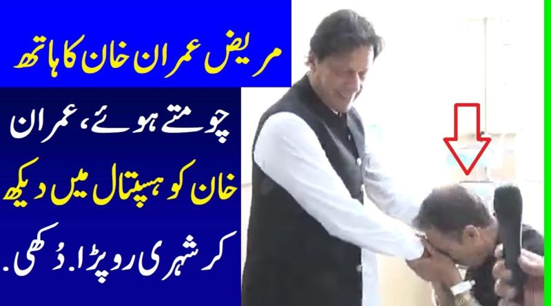 Prime Minister Imran Khan Surprise Visit Of Peshawar Hospital - What Happen When Patient Saw PM