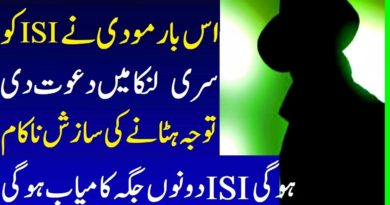ISI Sri Lanka & Pakistan Current Situation-Geo Urdu News