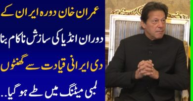 Prime Minister Imran Khan Iran's Visit Reason - PM Imran Khan Successful Visit Of Iran