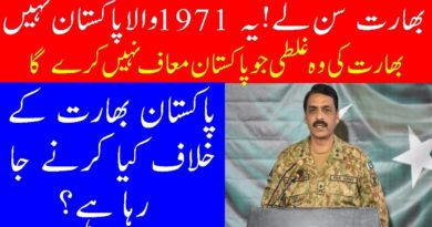 DG ISPR Massage To INDIA; It is Pakistan of 2019 NOT 1971
