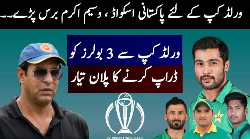 Pakistan Squad For World Cup 2019 | Wasim Akram Statements on Mohammad Amir