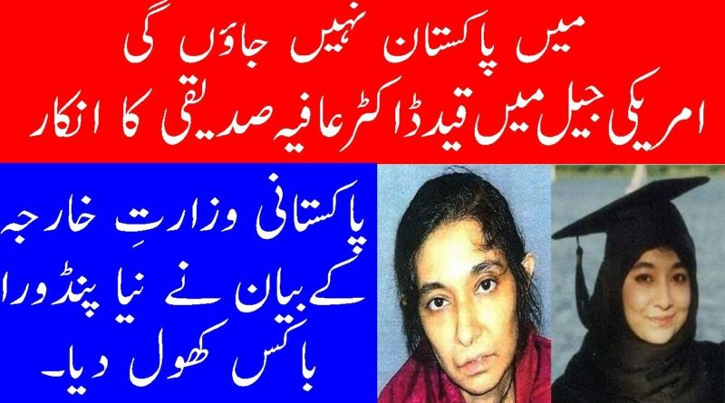Aafia Siddiqui herself does not want to come to Pakistan-Geo News Urdu