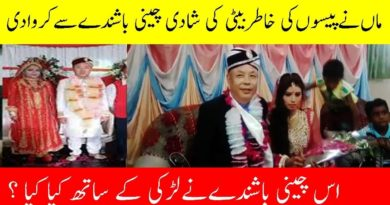 Reality Behind Pak China people Marrying Each Other-Geo Urdu News