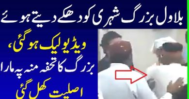 Bilawal Bhutto Zardari Leaked Video | Bilawal Funny Bhutto Reality Exposed
