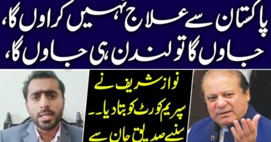 Details of Nawaz Sharif's review petition in Supreme Court by Siddique Jan