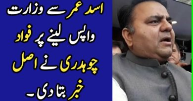 Fawad Chaudhry On Govt decide to Disqualify Asad Umar - Asad Umar Removed From Finance Ministry