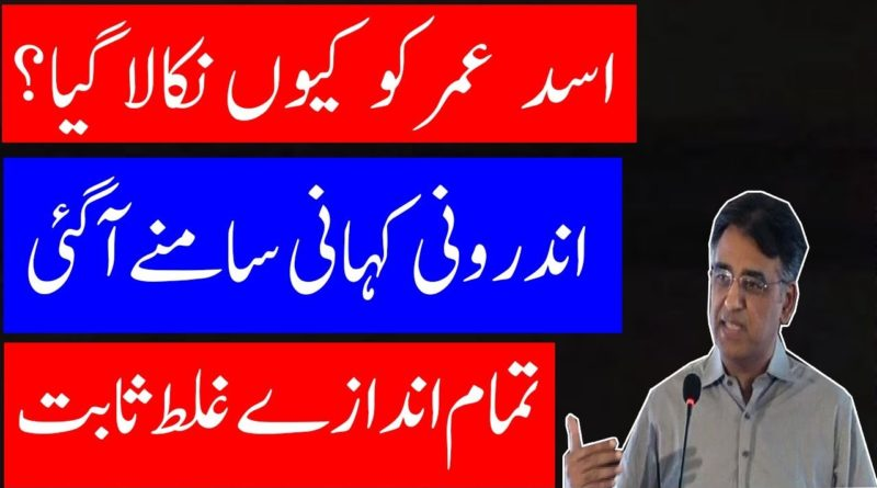Inside Story Of Asad Umer Resignation and Challenges for PM Imran Khan