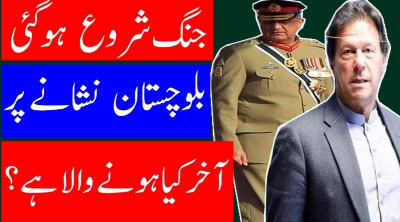 PM Imran Khan & Qamar Bajwa facing Unique Development is Coming