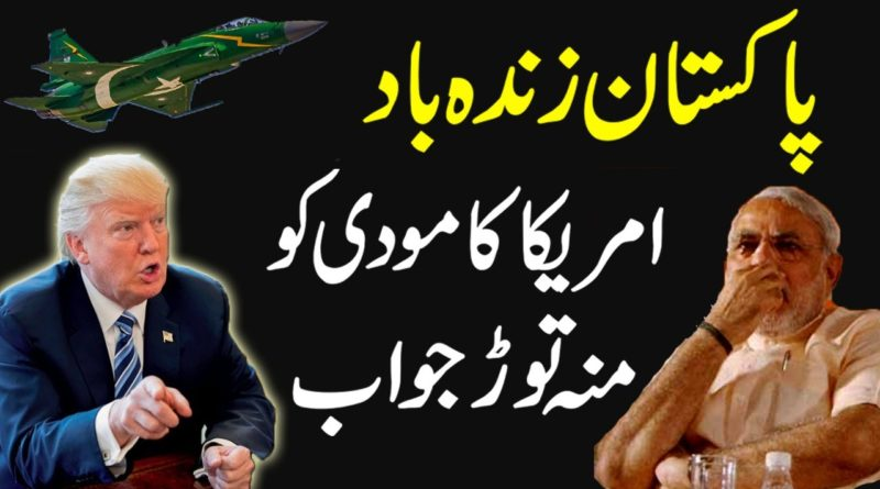 Us Rejected India Request About Pakistan F-16 | Trump Rude Behavior With PM Modi | Modi In Trouble |