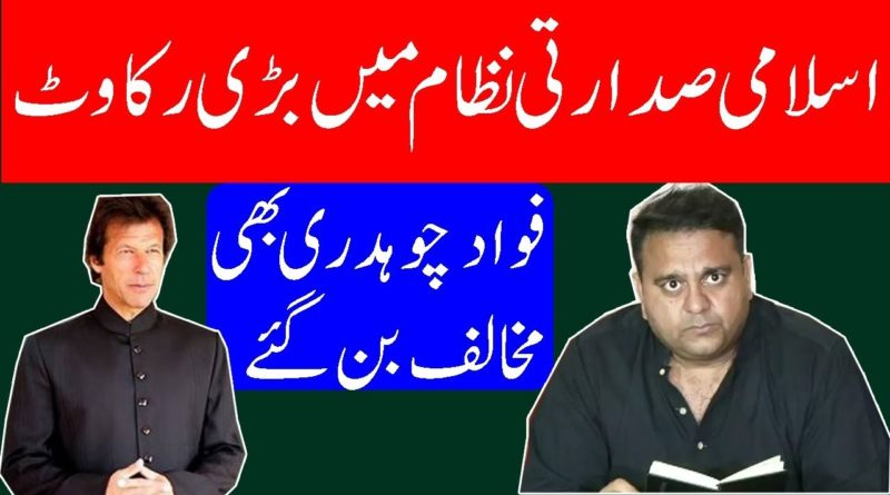 President Imran Khan is not Acceptable by Fawad Chaudhry-Geo Urdu