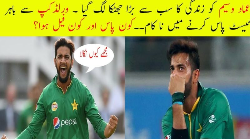 Pakistan Team Fitness Test For England Tour And World Cup