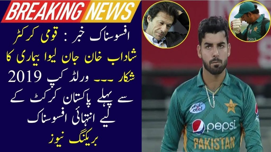 Major setback for Pakistan before Cricket World Cup 2019 as Shadab Khan ruled out of England series