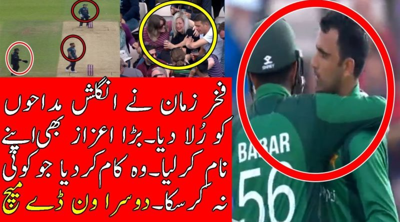 2nd ODI | Fakhar Zaman Baber Azam & Asif Ali's Brilliance Pakistani batting fought till Last Over