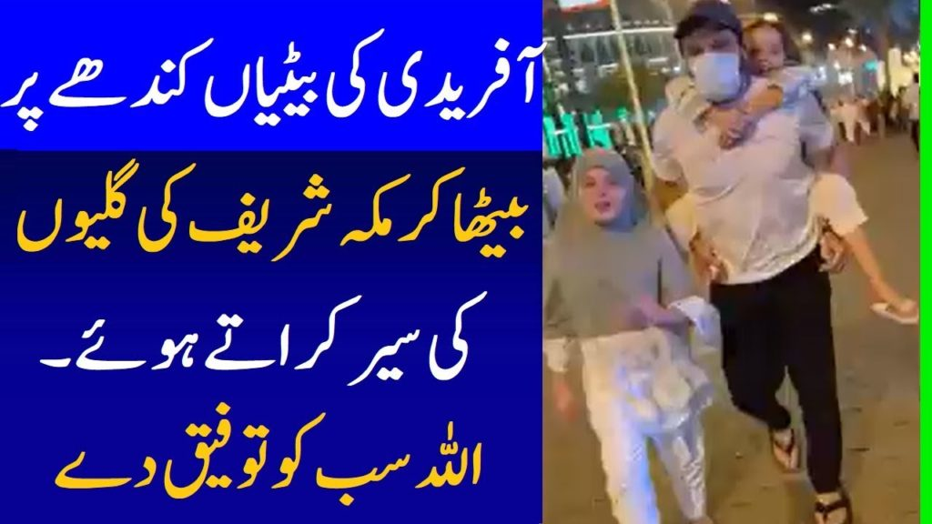Shahid Afridi Caught In Makkah During Umrah With Family