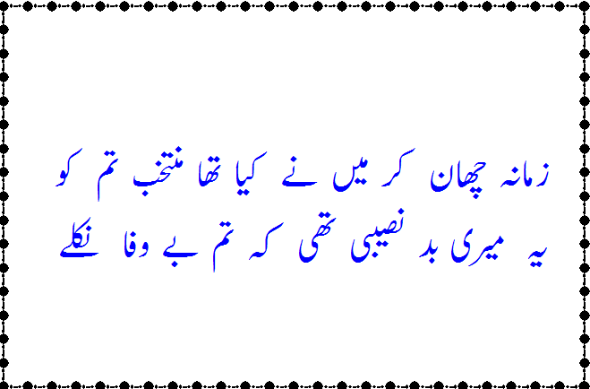 Sad poetry in urdu-sad shayari urdu-sad poetry in urdu 2 lines-sad poetry