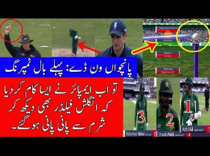 5th ODI Before Ball Tempring & Now Worst Umpiring Is Enough To Put Pakistan In Loss Against England
