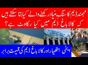 How Kalabagh dam is denied by Pakistanis? |Mohamand DAM the Little Brother of KalaBagh DAM