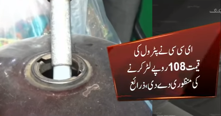 ECC approves petrol price hike by Rs 9.35, petrol new price would be Rs 108.4 per liter