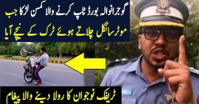 Traffic Warden Emotional Story About Gujranwala Board Topper Student