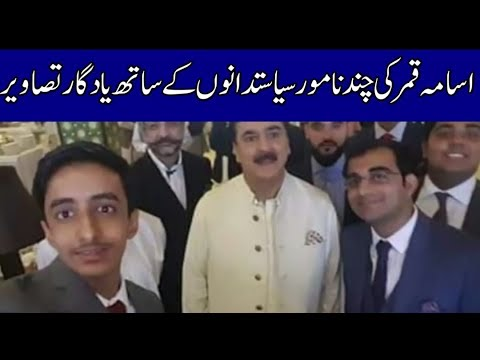 Usama Qamar Kaira Some Memoryable Pictures | Geo Urdu News