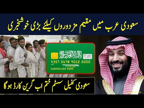 Kafala System End - Saudi Shura Council Approves New Green Card