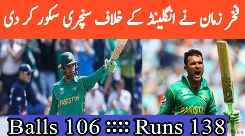 Fakhar Zaman 138 on 106 Balls Full Innings Highlights vs England 2nd Odi 2019