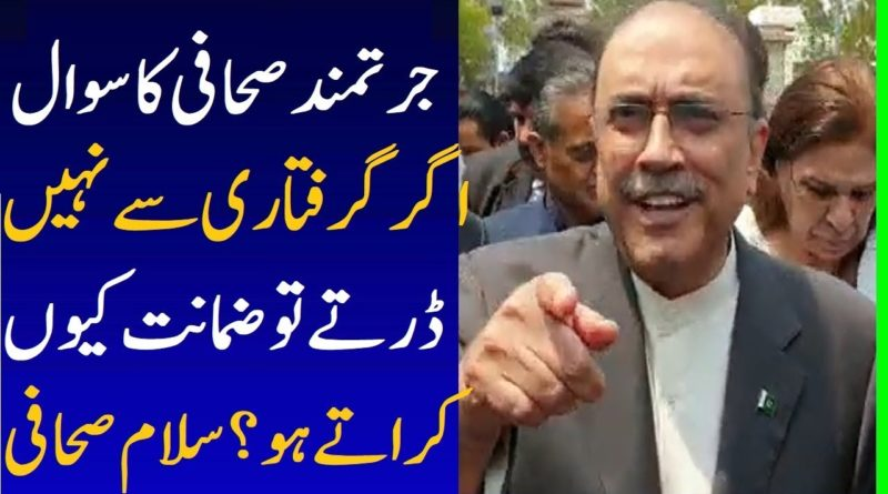 Reporter Question To Asif Zardari About Arrest & Bail-Geo News In Urdu