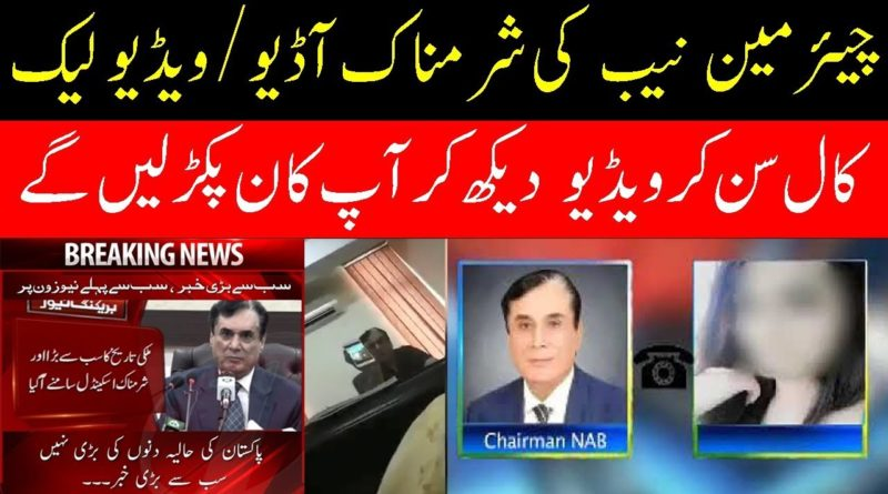 Chairman NAB JAVED IQBAL VIDEO & Audio Recent DEVELOPMENT in NAB About