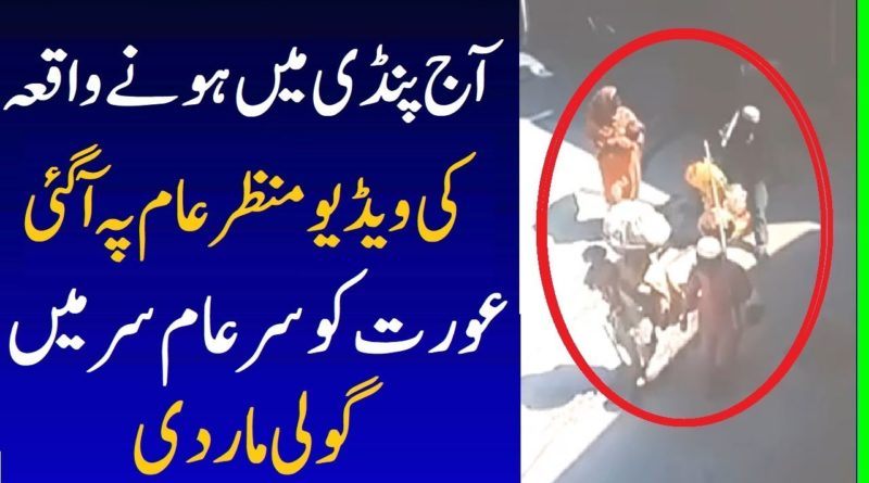 Rawalpindi Woman Incident Video - Geo News In Urdu