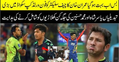 Yasir Shah | And Mohammad Hussnain | Out From World Cup 2019 | Big Changes Before World Cup 2019