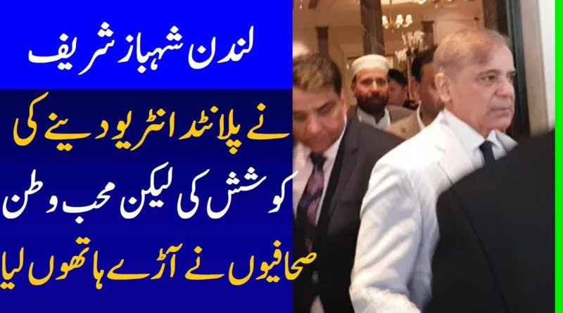 Shahbaz Sharif In London Got Insulted By Report - Geo News In Urdu
