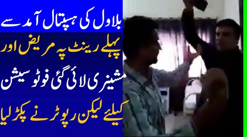 Bilawal Bhutto Exposed By Patriotic Reporter Before Hospital Visit -Geo News