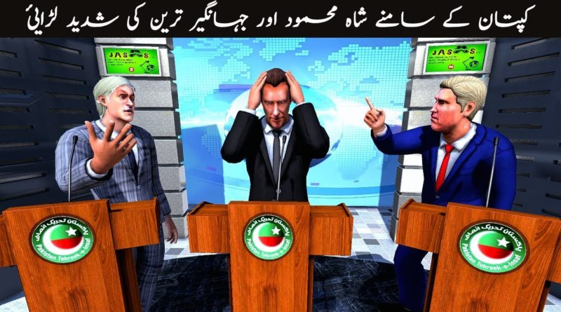 Shah Mehmood and Jahangir Tareen fight and Imran khan about the drilling of oil and gas discovery
