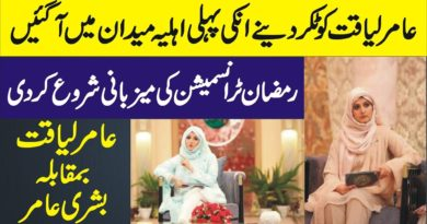 Amir Liaquat Hussain First Wife Bushra Aamir Start Ramzan Transmission Hosting