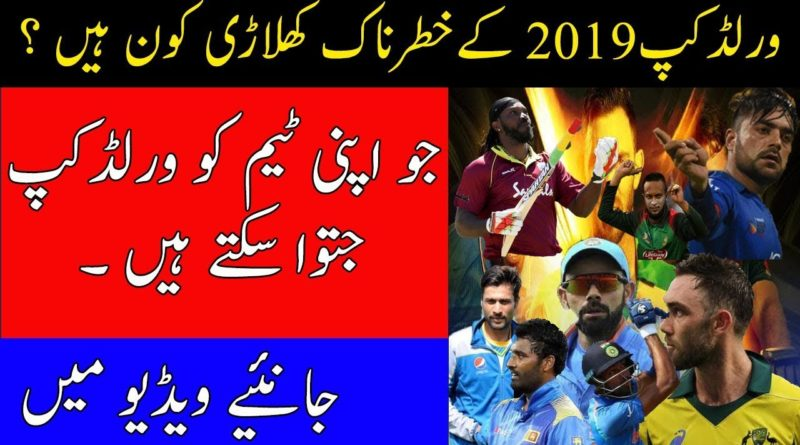 Most Powerful Players Of ICC Cricket World Cup 2019-ICC Cricket World Cup 2019