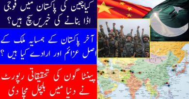 2019 Pentagon Report to Congress on Chinese Development-Geo Urdu News
