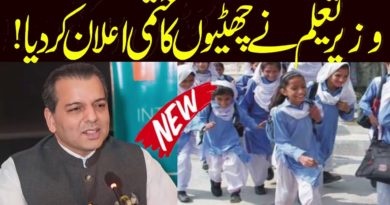 Date Of summer Holidays In Punjab Announced By Education Minister Murad Raas