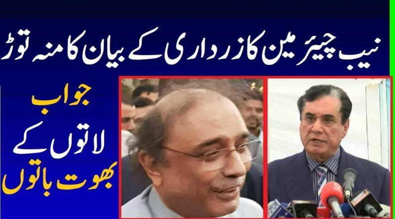 Chairman NAB Best Reply To Zardari Statement During His Speech Today In Press Conference