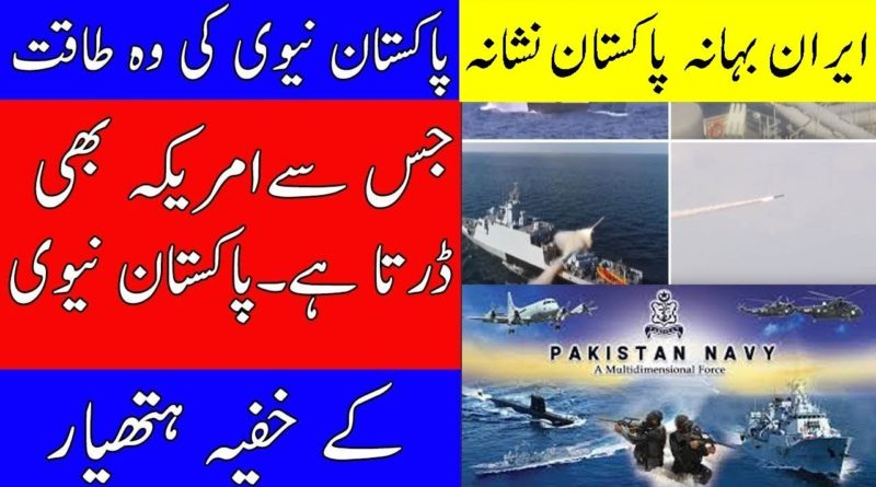 How PAKISTAN NAVY can put Pakistan at Upper Edge in any Development|URDU Documentary