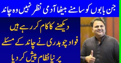 PTI Fawad Chaudhry Funny Statement About Ruet E Hilal Committee During Press Conference Today