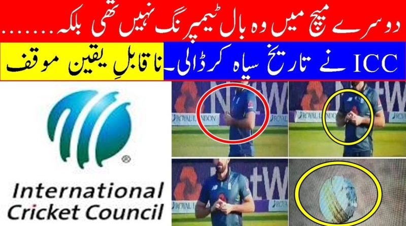 Where is Ball Tempering? Who did this? ICC Gives clean chit to Liam Plunkett Pak vs Eng