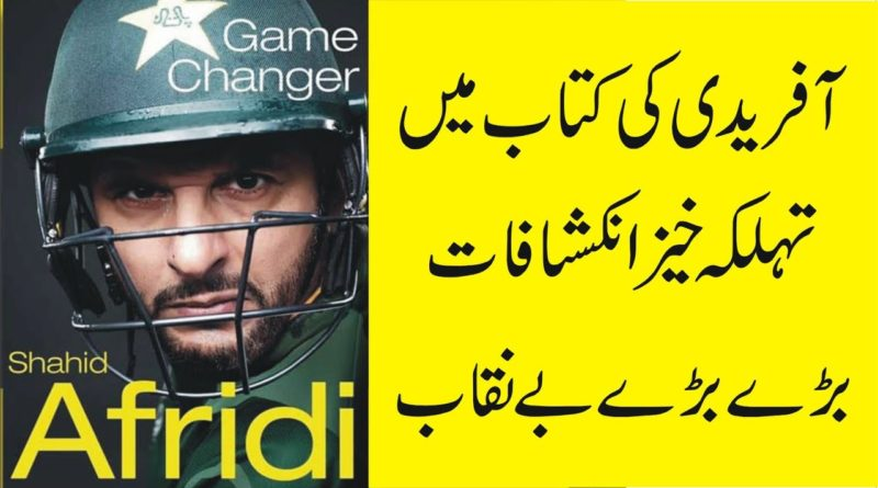 Javed Miandad Hated Me, Shahid Afridi's shocking revelations in His Book Game Changer