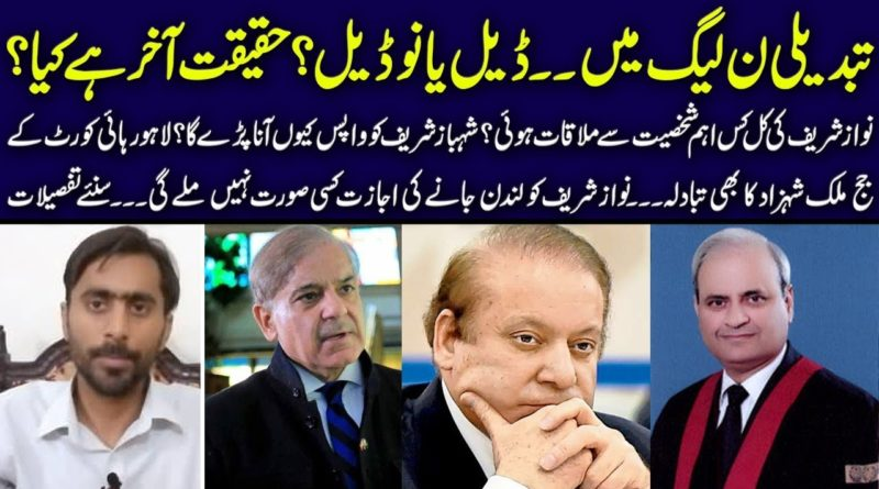 Reality of Sharif Family's Deal | Details By Siddique Jan-Geo Urdu News