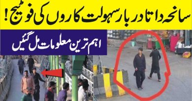 The New Report Of Data Darbar Lahore is Giving Clear Direction to Pakistan Army