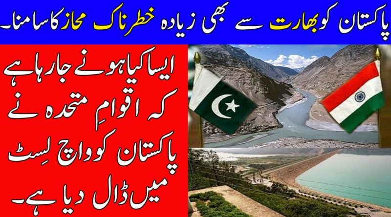 Water crises in Pakistan are changing for government-Geo News in Urdu