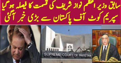 Nawaz Sharif's plea seeking bail extension is dismissed by Supreme Court